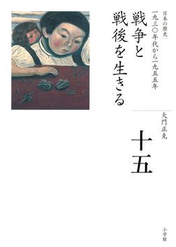 全集 日本の歴史 第15巻 戦争と戦後を生きる-電子書籍