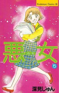 悪女(わる)(5)