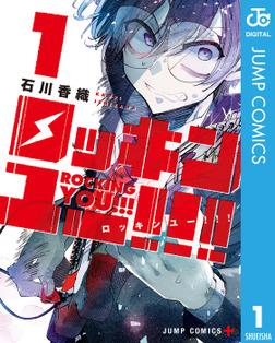 ロッキンユー!!! 1-電子書籍