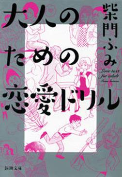 大人のための恋愛ドリル-電子書籍