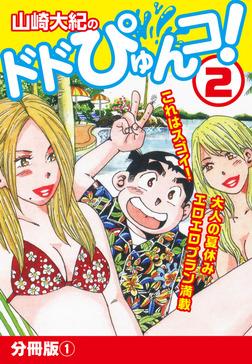山崎大紀のドドぴゅんコ! 2 分冊版(1)-電子書籍