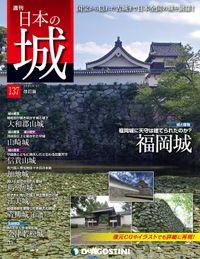 日本の城 改訂版 第137号