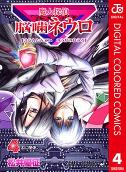 魔人探偵脳噛ネウロ カラー版 4-電子書籍