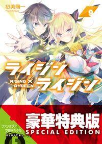 ライジン×ライジン9 RISING×RYDEEN〈ファンタジア文庫電子応援店限定版〉