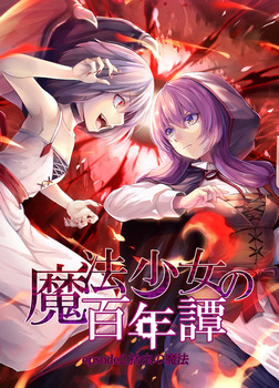 魔法少女の百年譚 Episode2-電子書籍