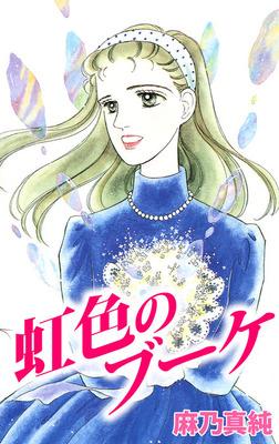 虹色のブーケ-電子書籍