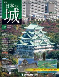 日本の城 改訂版 第132号
