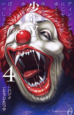 少年Y 4-電子書籍