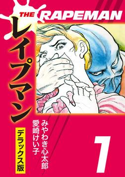 THEレイプマンDX(1)-電子書籍