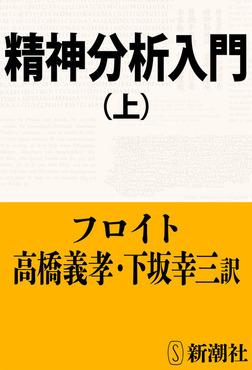 精神分析入門(上)-電子書籍