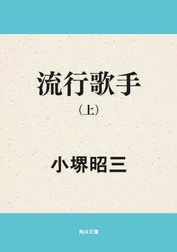 流行歌手(上)-電子書籍