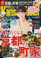 KansaiWalker関西ウォーカー 2017 No.24