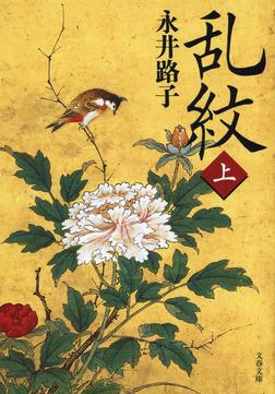 乱紋(上)-電子書籍
