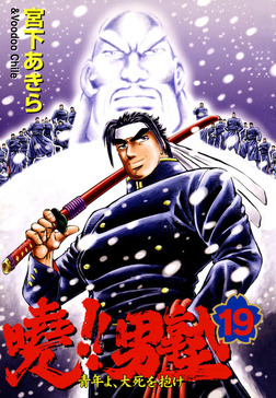 暁!!男塾 -青年よ、大死を抱け- 第19巻-電子書籍