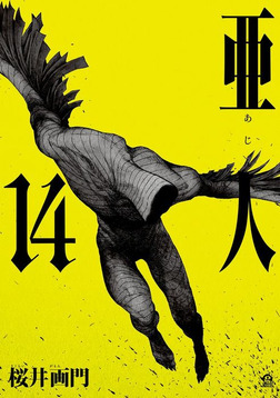 亜人(14)-電子書籍