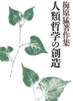 梅原猛著作集17 人類哲学の創造-電子書籍