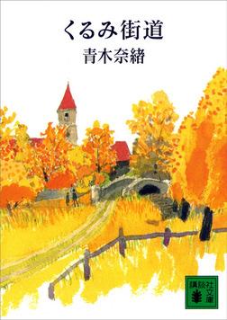 くるみ街道-電子書籍
