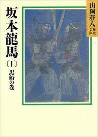 坂本龍馬(1) 黒船の巻