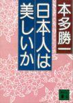 日本人は美しいか