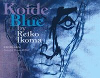 Koide Blue(幻冬舎メディアコンサルティング)