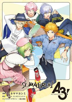 A3! SUMMER #1-電子書籍