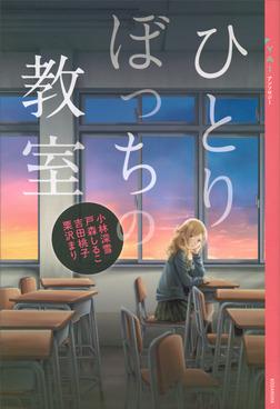 YA! アンソロジー ひとりぼっちの教室-電子書籍