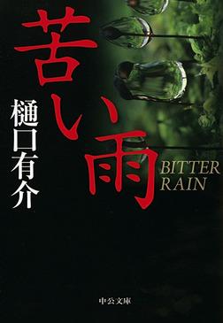 苦い雨-電子書籍