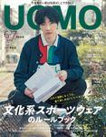 UOMO 2020年6・7月合併号