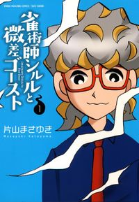 雀術師シルルと微差ゴースト (1)