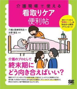 介護現場で使える 看取りケア便利帖-電子書籍
