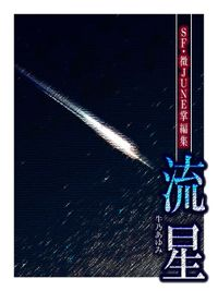 流星: SF・微JUNE掌編集