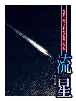 流星: SF・微JUNE掌編集-電子書籍