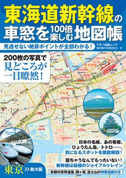 東海道新幹線の車窓を100倍楽しむ地図帳-電子書籍