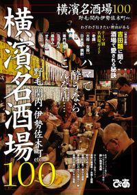 横濱名酒場100(ぴあ)