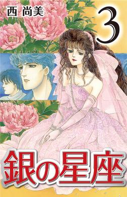 銀の星座 3-電子書籍