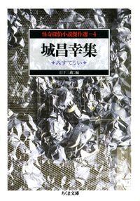 城昌幸集 みすてりい ――怪奇探偵小説傑作選4
