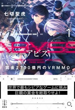 Abyss 1 賞金2700億円のVRMMO-電子書籍