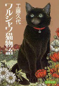 ワルシャワ猫物語(文春文庫)