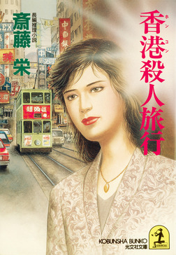 香港(ホンコン)殺人旅行-電子書籍