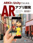 ARKitとUnityではじめるARアプリ開発
