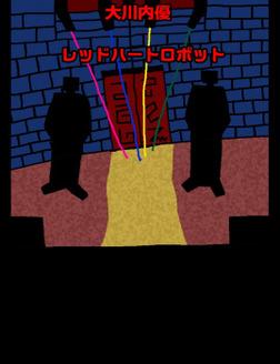 絵本「レッドハートロボット」-電子書籍