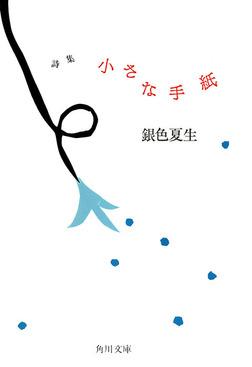 詩集 小さな手紙-電子書籍