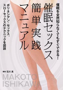 催眠セックス簡単実践マニュアル-電子書籍