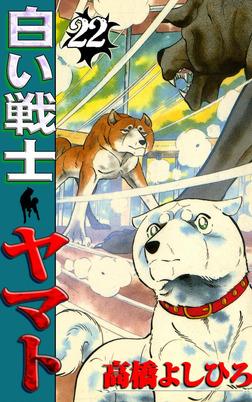 白い戦士ヤマト 第22巻-電子書籍
