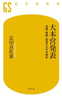 大本営発表 改竄・隠蔽・捏造の太平洋戦争-電子書籍