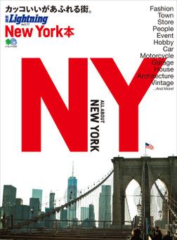 別冊Lightning Vol.177 New York本-電子書籍