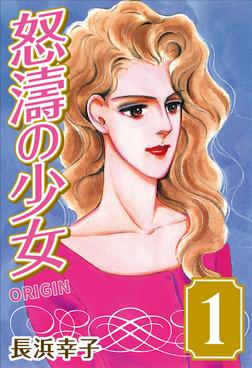 怒濤の少女 ORIGIN (1)-電子書籍