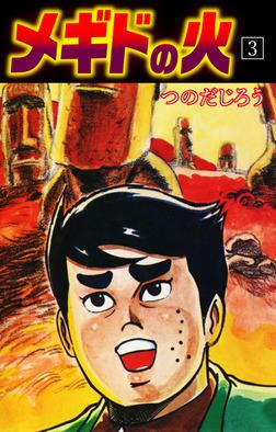 メギドの火 3-電子書籍
