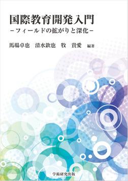 国際教育開発入門 フィールドの拡がりと深化-電子書籍