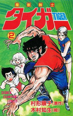 魔獣戦士タイガー 2-電子書籍